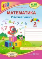 Математика : робочий зошит. 2 клас. (до підручн. С. Скворцової) Цибульська С.