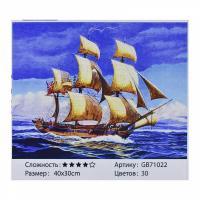 Алмазна мозаїка Корабель (GB71022) 40х30 см