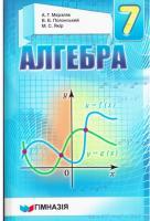 Алгебра. 7 клас. А.Мерзляк