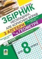 Збірник нескладних, але корисних вправ з алгебри та геометрії для 8 класу Істер