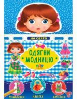 """Книга """"Модельное агенство"""" """"На свято. Картонная кукла"""""""