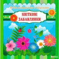 Водна розмальовка Jumbі з віршами Квіткові забави