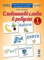 Демонстраційні картки Словникові слова в ребусах 1 клас