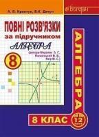 """Повні розв'язки за підручником """"Алгебра. 8 клас"""" (автори Мерзляк А.Г. та ін.)"""