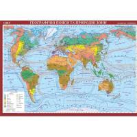 Світ. Географічні пояси та природні зони (на картоні)