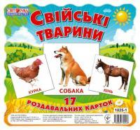 Картки міні Домашні тварини (17шт)