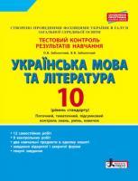 Тестовий контроль результатів навчання Українська мова та література 10 клас. Рівень стандарту
