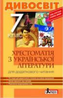 Хрестоматія з Української літератури для додаткового читання Серія ДИВОСВІТ 7 клас