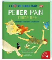 Пітер Пен. Моя перша бібліотечка англійською. Метью Баррі Джеймс