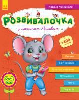 Розвивалочка з мишенятком Мишком. 3-4 роки