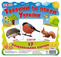 Картки міні Тварини і птахи України