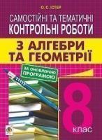 Самостійні та тематичні контрольні роботи з алгебри та геометрії. 8 клас. Вид. 2-е: нав.посібн. Істер