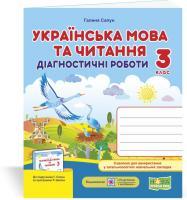 Українська мова та читання. Діагностичні роботи. 3 клас (до підручн. Г. Сапун та ін.)