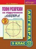 """Повні розв'язки за підручником """"Алгебра. 9 клас"""" (автор Істер О.С.)Федоренко Ю. П."""