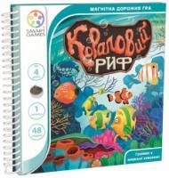 Настільна гра Smart Games Кораловий риф Дорожня (SGT 221 UKR)