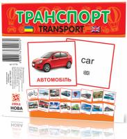 Картки міні Транспорт (110х110 мм) (Укр/Англ) Зірка