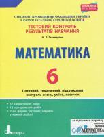 Тестовий контроль результатів навчання Математика 6 клас