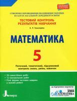 Тестовий контроль результатів навчання. Математика 5 клас