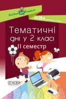 Посібник НУШ Тематичні дні у 2-му класі 2 семестр