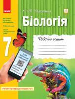 Біологія 7 клас Робочий зошит + додаток (онлайн-підготовка до контролю знань)