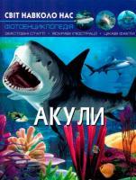 Світ навколо нас. Акули