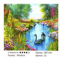 """Алмазна мозаїка """"Лебеді на ставку"""" (GB71301) 40*30"""