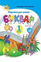 Підручник Я Читаю 1 клас Частина 2 Пономарьова
