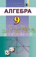 Алгебра 9 клас. Підручник. Істер О.С.
