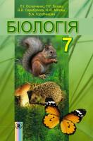 Біологія 7 клас Підручник Остапченко Л.І.