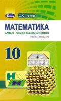 Математика 10 клас. Підручник. Істер О.С.