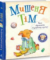 Мишеня Тім. Мене ображають у дитячому садочку