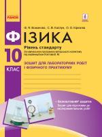 Фізика 10 клас. Зошит для лабораторних і практичних робіт (до програми Локтєва В.М.) Рівень стандарту