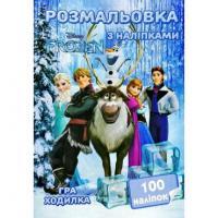 """Книга """"Розмальовка з наліпками. 100 наліпок +гра-ходилка. """"холодне серце"""", 253163"""