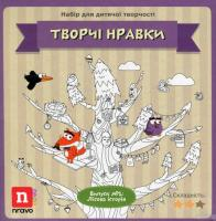 Творчі нравки Випуск № 2 Лісова історія Набір для дитячої творчості (36002)