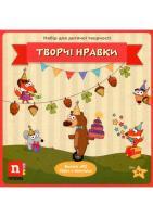 Творчі Нравки Дитяча настільна гра Випуск №3 Свято у ведмедя (36003)