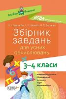 НУШ Збірник завдань для усних обчислювань 3–4 клас