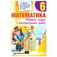 Математика 6 клас Збірник задач і контрольних робіт. Мерзляк А.Г.