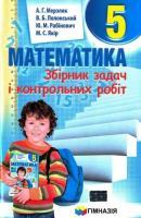 Математика 5 клас Збірник задач і контрольних робіт. Мерзляк А.Г.
