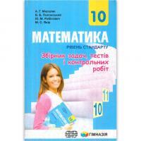 Математика 10 клас Збірник задач і контрольних робіт. Рівень стандарту