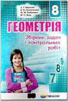 Геометрія 8 клас Збірник задач і контрольних робіт Мерзляк А.Г.