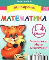 Міні-підручник. Математика. Геометричні фігури та величини. 1-4 класи