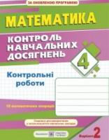 Математика 4 клас. Контроль навчальних досягнень