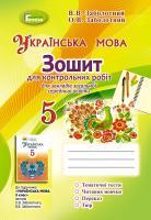 5 клас Заболотний В. В. Українська мова. Зошит для контрольних робіт