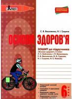 Основи здоров'я 6 клас Робочий зошит до підручника Бойченко. Оновлена програма