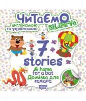 Читаємо англійською та українською 7 Stories Домівка для кажана