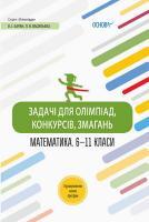 Олімпіади Задачі для олімпіад, конкурсів, змагань Математика 6 - 11 класи