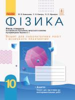 Фізика 10 клас Зошит для лабораторних робіт і фізичного практикуму (до програми Ляшенка О.І.) Рівень стандарту