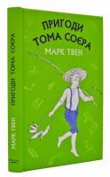 Пригоди Тома Соєра (BOOK CHEF) Марк Твен