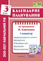 Календарне планування (за програмою О. Я. Савченко). 3 клас (І семестр) 2020-2021 н.р.