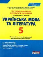 Українська мова та література 5 клас. Тестовий контроль результатів навчання